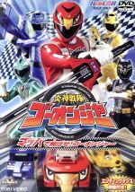 HERO CLUB 炎神戦隊ゴーオンジャー VOL.1(通常)(DVD)
