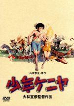 少年ケニヤ(通常)(DVD)