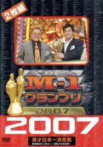 M-1グランプリ2007完全版 敗者復活から頂上へ~波乱の完全記録~(通常)(DVD)