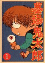 墓場鬼太郎 第1集(通常)(DVD)