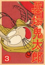 墓場鬼太郎 第3集(通常)(DVD)