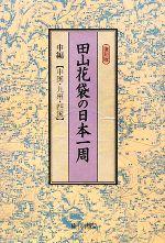 田山花袋の日本一周-中国・九州・四国(中編)(単行本)