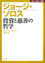 ジョージ・ソロス 投資と慈善の哲学(NHK未来への提言)(単行本)
