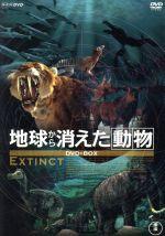地球から消えた動物 DVD-BOX(通常)(DVD)