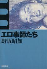エロ事師たち(新潮文庫の-3-1)(文庫)
