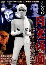 月光仮面 バラダイ王国の秘宝篇 Disc3(DVD)