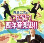 青島広志のこれだけ!西洋音楽史!!(通常)(CDA)