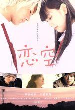 恋空 スタンダード・エディション(通常)(DVD)