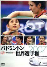 バドミントン世界選手権2007(通常)(DVD)
