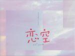 恋空 プレミアム・エディション(特典ディスク、ブックレット、ポストカード4枚、スリーブケース付)(通常)(DVD)