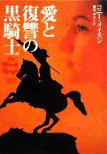 愛と復讐の黒騎士(扶桑社ロマンス)(文庫)