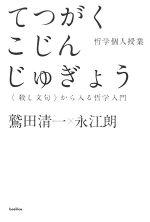 哲学個人授業 「殺し文句」から入る哲学入門(木星叢書)(単行本)