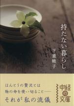 持たない暮らし(中経の文庫)(文庫)
