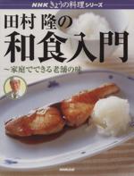 田村隆の和食入門 ~家庭でできる老舗の味(単行本)