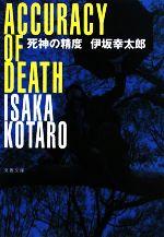 死神の精度(文春文庫)(文庫)