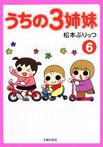 うちの3姉妹(6)(単行本)