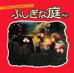 ふしぎな庭(アニメーションフィルムBOOKシリーズ1)(01)(児童書)