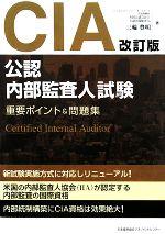CIA試験 重要ポイント&問題集(単行本)