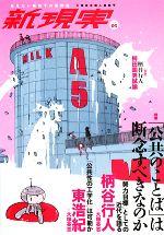 新現実-特集「公共のことば」は断念すべきなのか(Vol.5)(単行本)