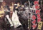 ガガガSPライブ其ノ二~適当全力男(通常)(DVD)