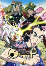 大江戸ロケット vol.6(通常)(DVD)