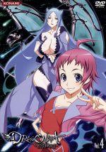 ドラゴノーツ-ザ・レゾナンス- Vol.4(通常)(DVD)
