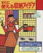 すぐに使える収納アイデア別冊美しい部屋住まいの悩みお助けBOOK1