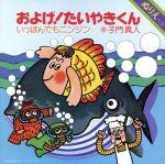 およげ!たいやきくん/いっぽんでもニンジン(DVD付)(ぬりえ付)(通常)(CDS)