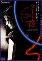 ヌードの夜 ニューマスター・デラックス版(通常)(DVD)