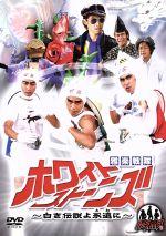 ドラバラ鈴井の巣DVD第3弾 「雅楽戦隊ホワイトストーンズ~白き伝説よ永遠に~」(通常)(DVD)