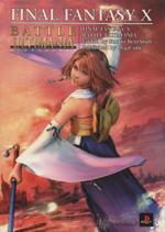 PlayStation 2 ファイナルファンタジーⅩ バトルアルティマニア(単行本)