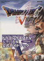 ドラゴンクエスト5 天空の花嫁 公式ガイドブック(SE-MOOK)(上巻・世界編)(単行本)