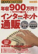 年収900万円!!ラクラク儲けるインターネット通販だれでも毎日が給料日別冊宝島