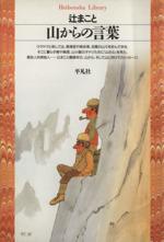 山からの言葉平凡社ライブラリー151