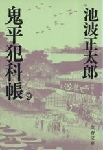 鬼平犯科帳(9)文春文庫