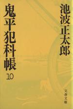鬼平犯科帳(10)文春文庫