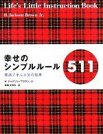 幸せのシンプルルール511 英語で学ぶ人生の知恵(単行本)