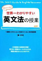 世界一わかりやすい英文法の授業(単行本)