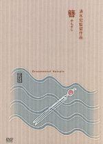 簪(かんざし)(通常)(DVD)