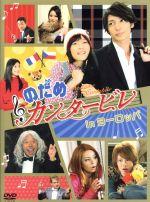 のだめカンタービレ in ヨーロッパ(通常)(DVD)