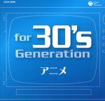 for 30's generation アニメ~みんなアニメが好きだった~(通常)(CDA)