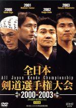 全日本剣道選手権大会 2000-2003「第48回-第51回大会」総集編(通常)(DVD)