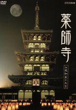 薬師寺~白鳳の大伽藍と至宝~(通常)(DVD)