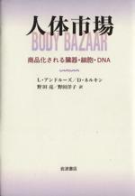 人体市場 商品化される臓器・細胞・DNA(単行本)
