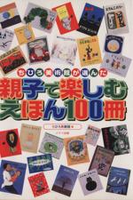親子で楽しむえほん100冊 ちひろ美術館が選んだ(児童書)