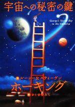 宇宙への秘密の鍵(ホーキング博士のスペース・アドベンチャー1)(児童書)