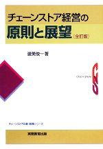 チェーンストア経営の原則と展望(チェーンストアの新・政策シリーズ)(単行本)