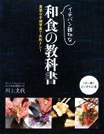 イチバン親切な和食の教科書 豊富な手順写真で失敗ナシ!(単行本)