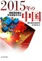 2015年の中国 胡錦涛政権は何を目指すのか(単行本)