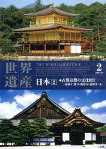 世界遺産 日本 2(DVD)
